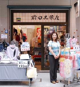 前田呉服店