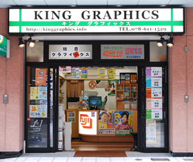 キンググラフィックス
