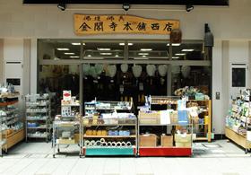 金閣寺本舗西店