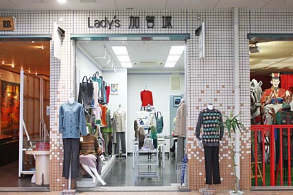 Lady's 加賀城