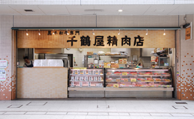 千鶴屋精肉店