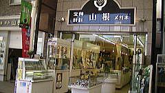 山根時計店