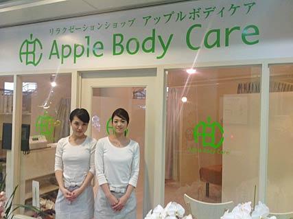 Apple Body Care (アップルボディケア)