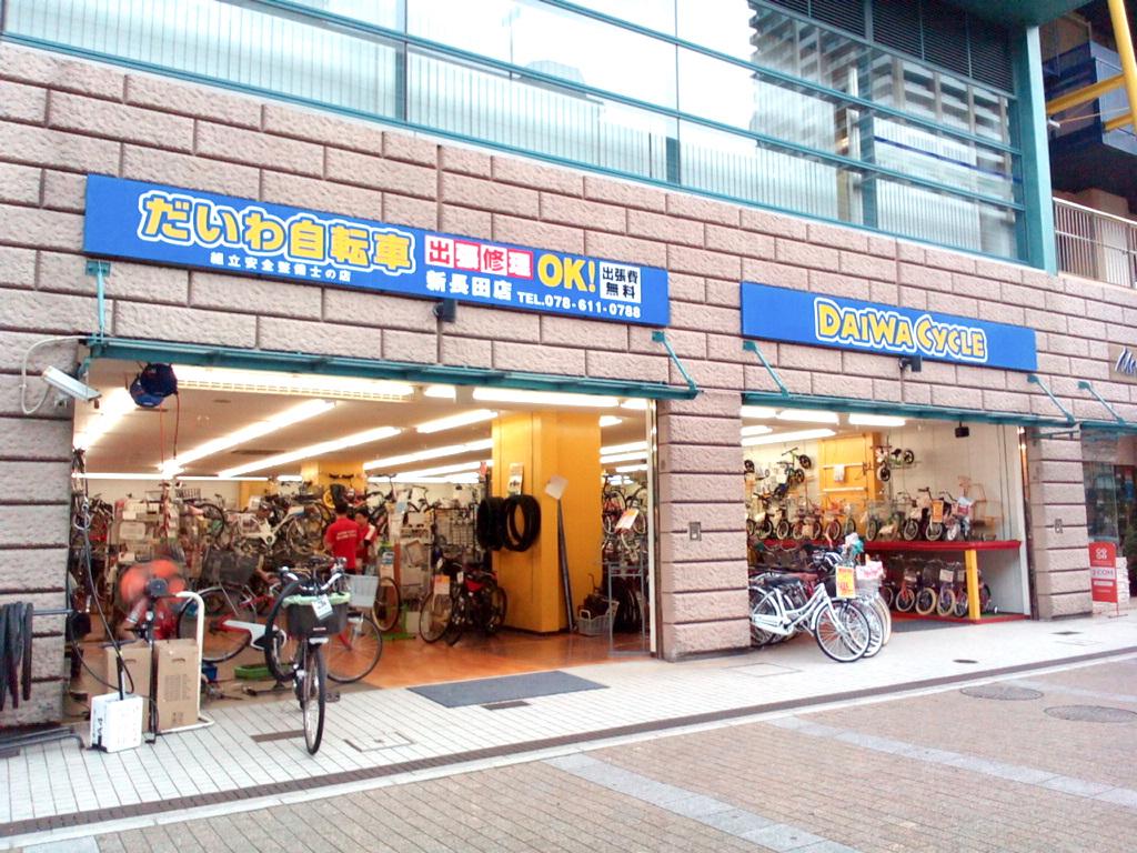 だいわ自転車 新長田店
