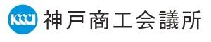 神戸商工会議所西神戸支部