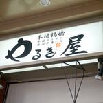 やるき屋 新長田駅南店